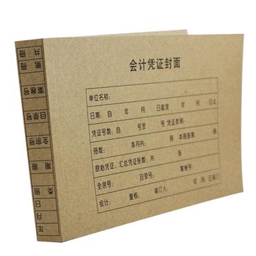 金蝶 会计凭证封面 凭证封套RM05