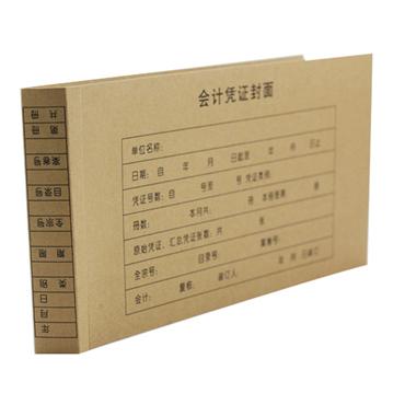 金蝶会计凭证封面 热铆封套凭证RM06