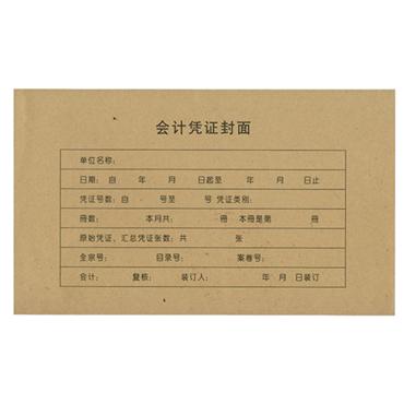 金蝶会计凭证封面 热铆封套凭证包角RM06B
