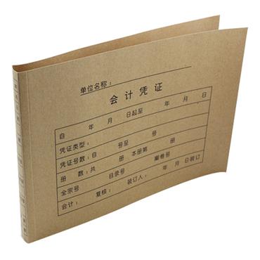 金蝶会计凭证封面RM-H A4