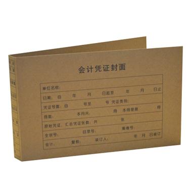 金蝶 凭证封面RM01