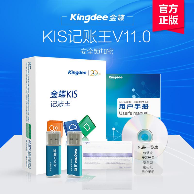 KIS记账王V11安全锁 ERP财务管理会计正版软件