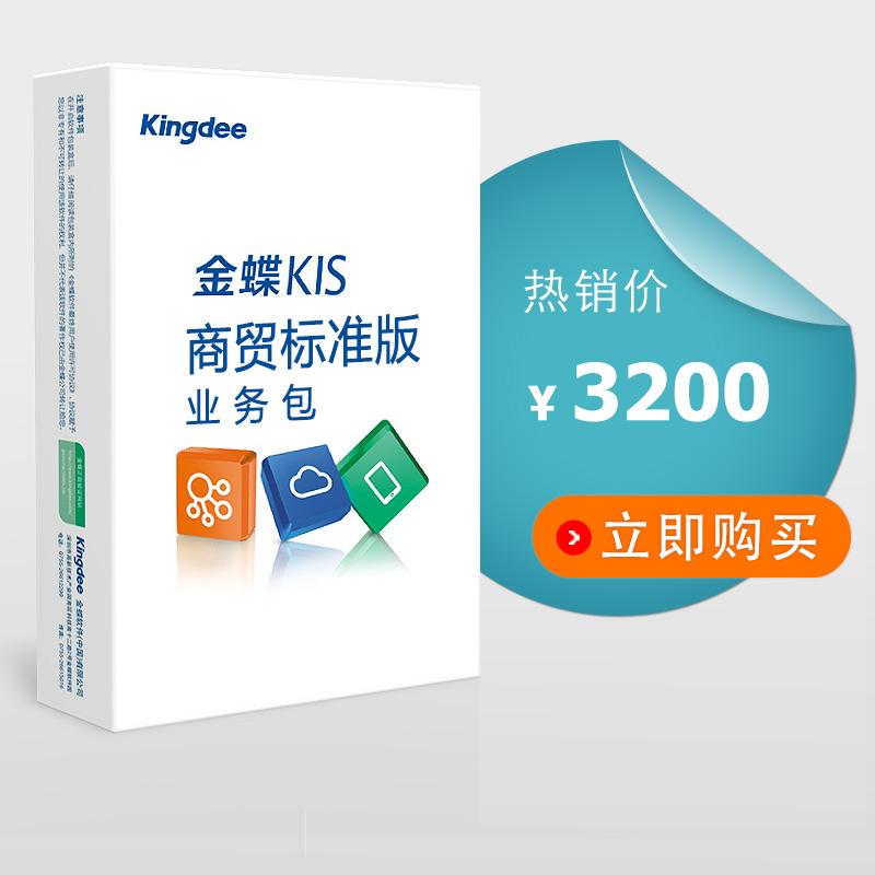 金蝶KIS商贸标准版业务包