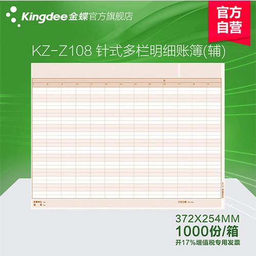 迪拜 针式多栏明细账(辅)KZ-Z108 迪拜账簿纸