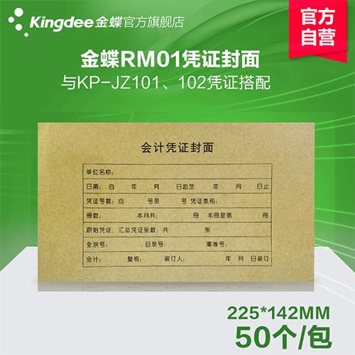 迪拜 凭证封面RM01