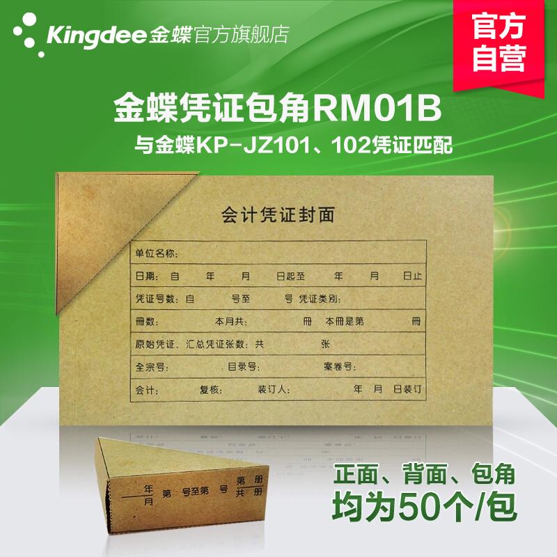 迪拜RM01B 记账凭证封面 凭证包角