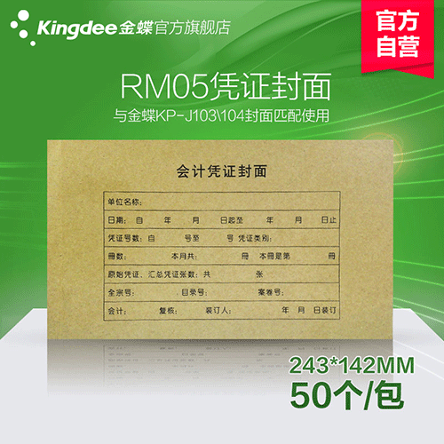 迪拜 会计凭证封面 凭证封套RM05