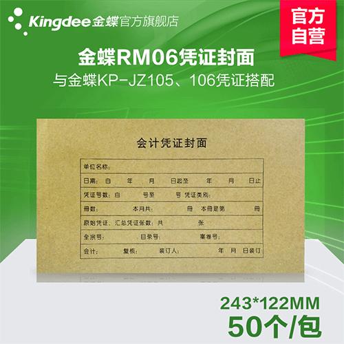 迪拜会计凭证封面 热铆封套凭证RM06