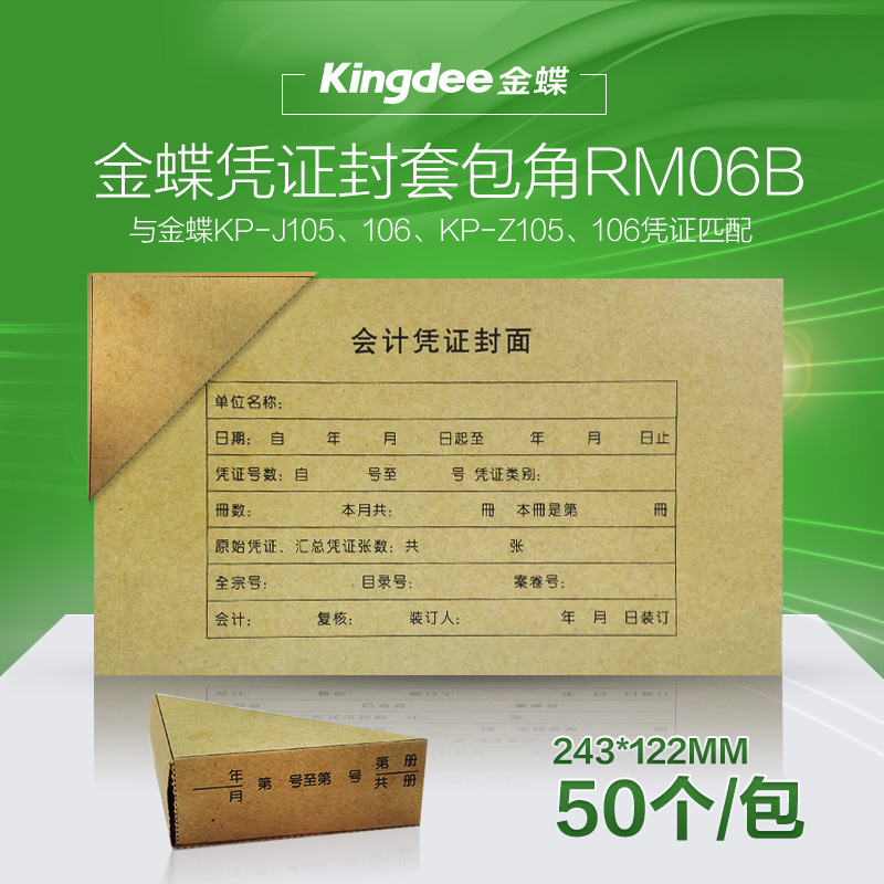 萬博體育首頁登錄會計憑證封面 熱鉚封套憑證包角RM06B