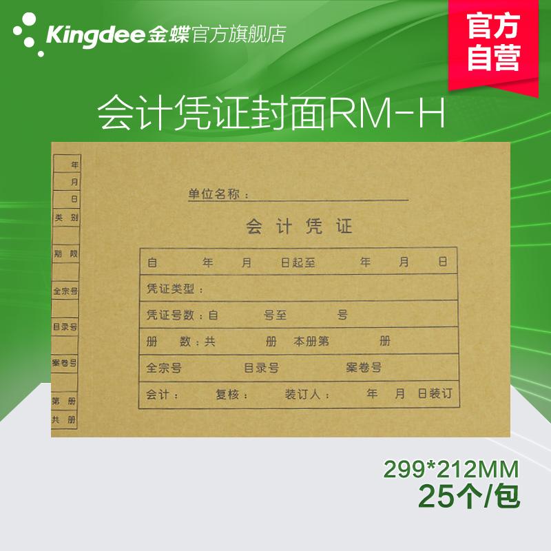 迪拜会计凭证封面RM-H A4