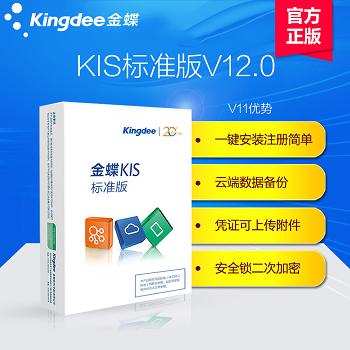 金蝶KIS标准版 V11安全锁