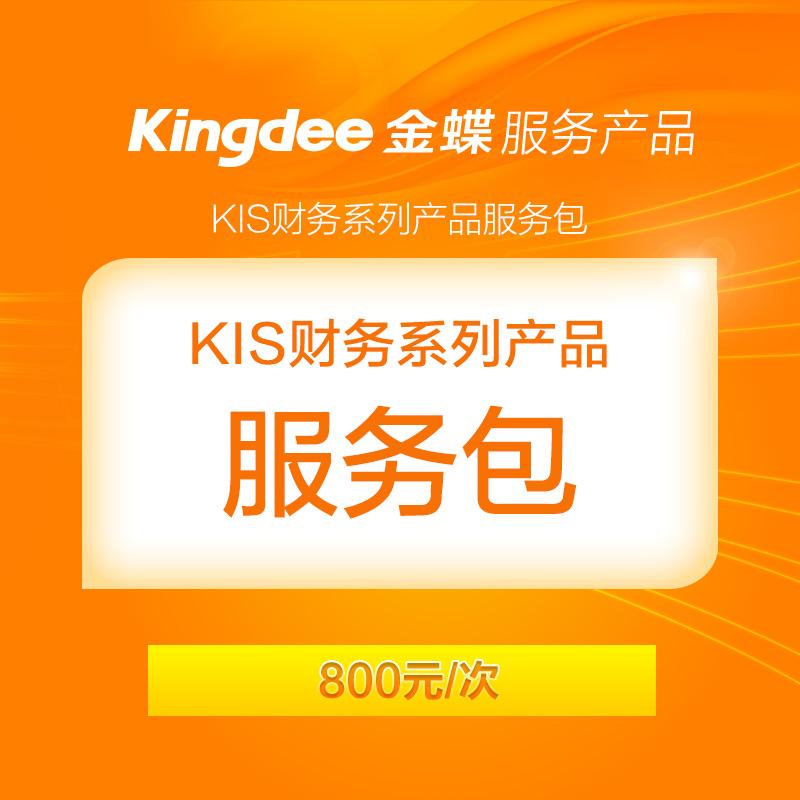 KIS财务系列产品服务包