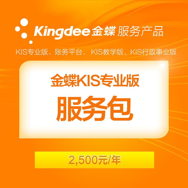 KIS專業版標準服務包