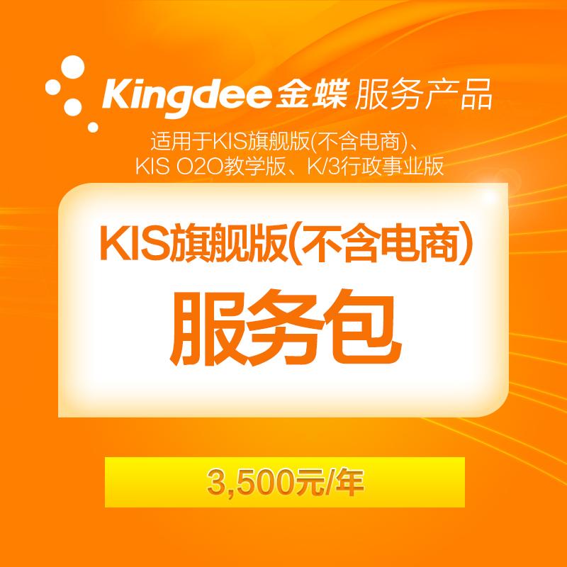 KIS旗舰版标准服务包(不含电商)