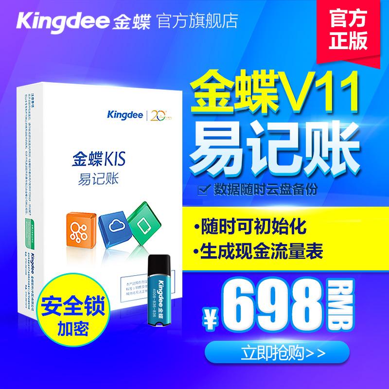 迪拜易记账V11.0 财务软件