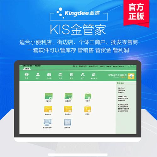 迪拜KIS金管家V8.0零售小微型商贸商品仓库管理进销存单机版软件