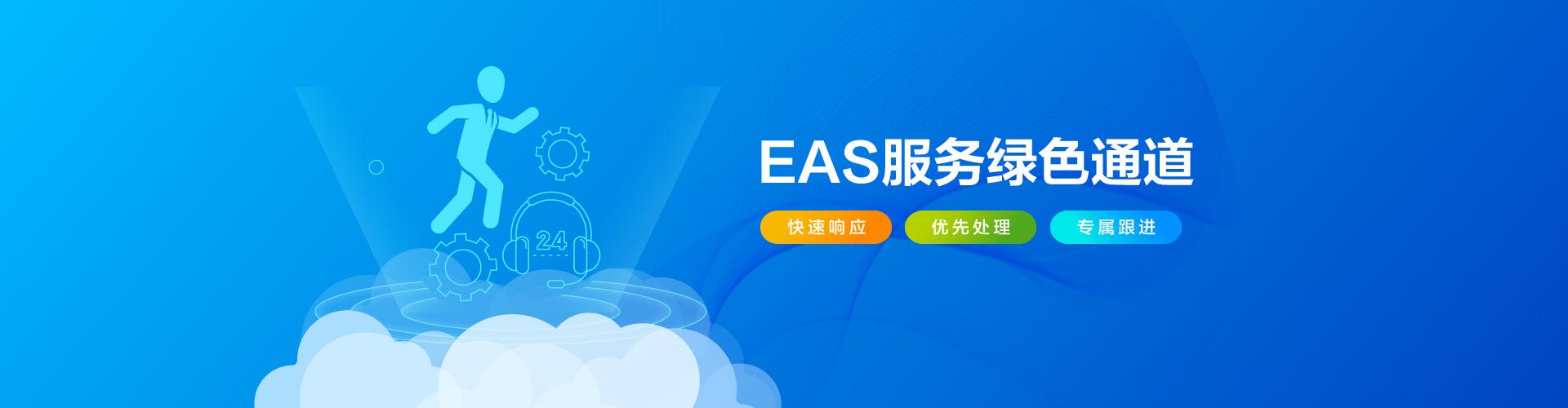 EAS服務綠色通道