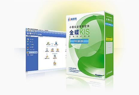 金蝶KIS标准版