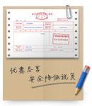 金蝶KIS财税王基础版V8.6