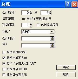 在账务处理窗口中单击【总账】按钮