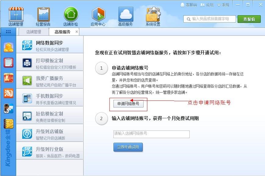 第三步:打开网络版的注册网页界面,依次填写完整注册信息内容,如图